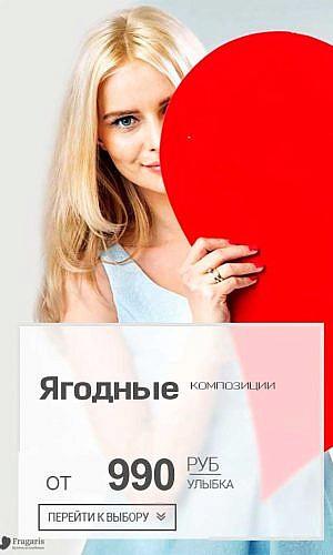 banner-yagodnye-s-glavnoi-min